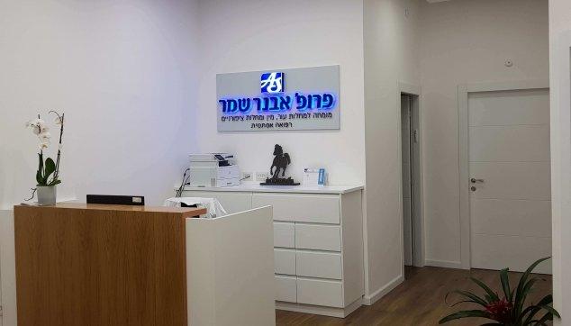 המרפאה החדשה של פרופ אבנר שמר